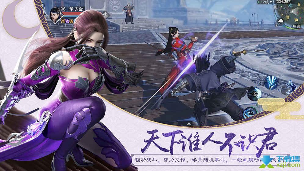 一梦江湖网易官方版界面2
