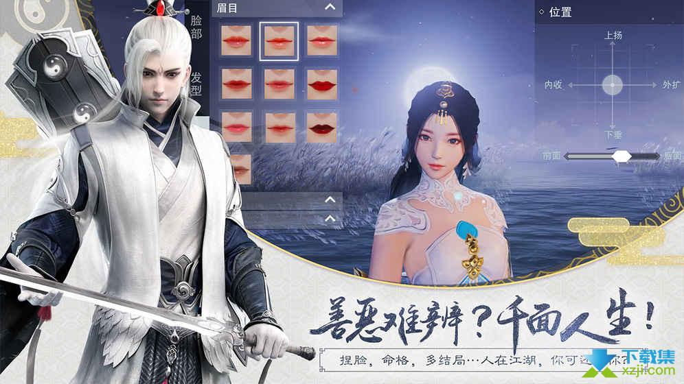 一梦江湖网易官方版界面