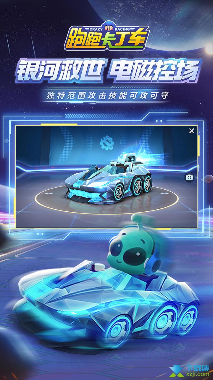 跑跑卡丁车官方竞速版界面4