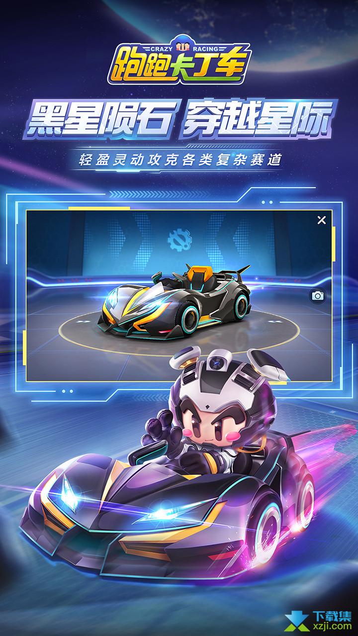 跑跑卡丁车官方竞速版界面3