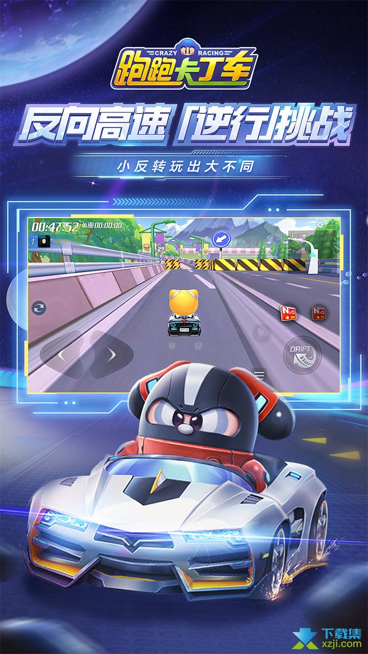 跑跑卡丁车官方竞速版界面2