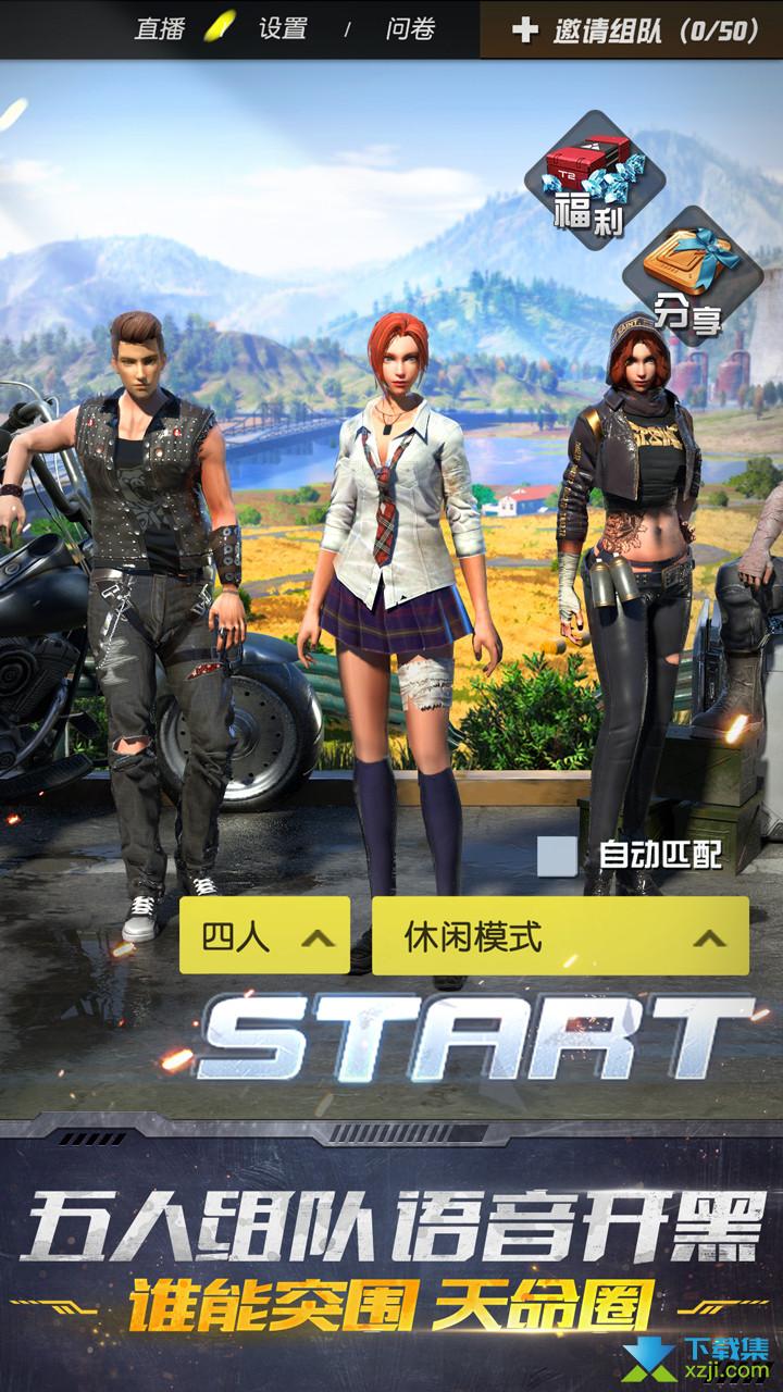 终结者2审判日网易版界面3
