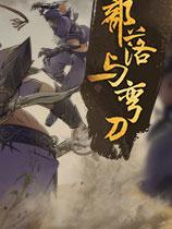 《部落与弯刀》免安装中文版