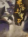 部落与弯刀破解版下载-《部落与弯刀》免安装中文测试版