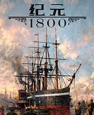 纪元1800修改器 +10 免费版[3DM]