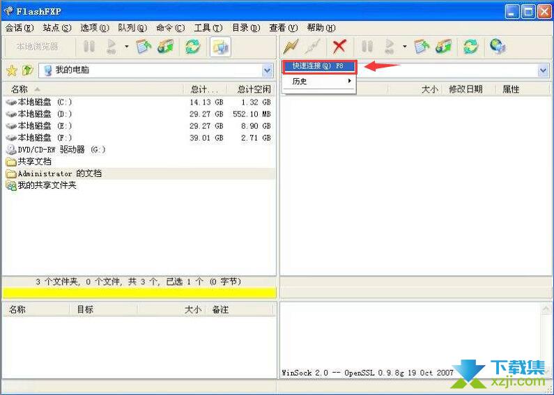 怎么使用flashfxp软件上传文件到网站上