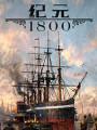 纪元1800破解版下载-《纪元1800》免安装中文豪华版