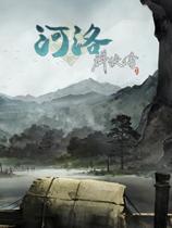 《河洛群侠传》官方中文版