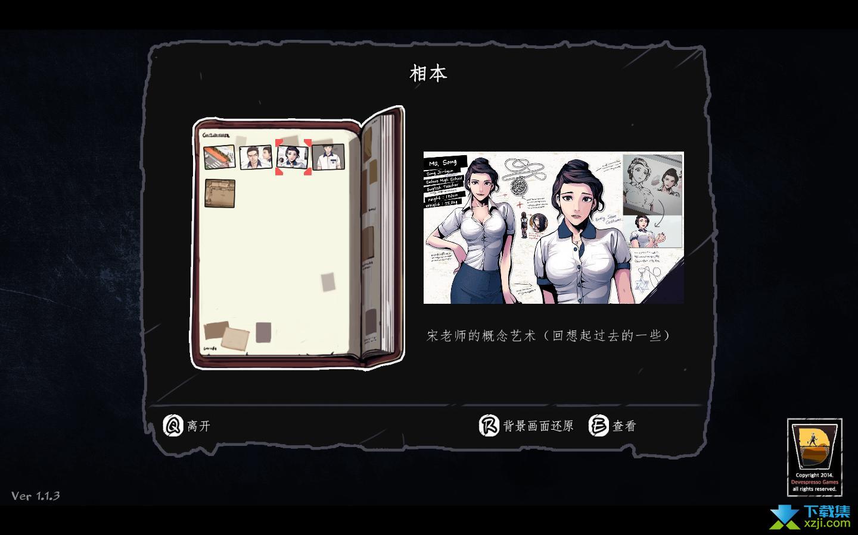 昏迷重制版游戏界面1