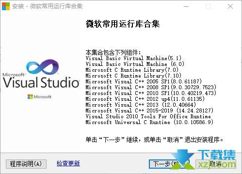 微软常用运行库合集界面