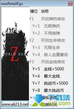 僵尸世界大战修改器+10