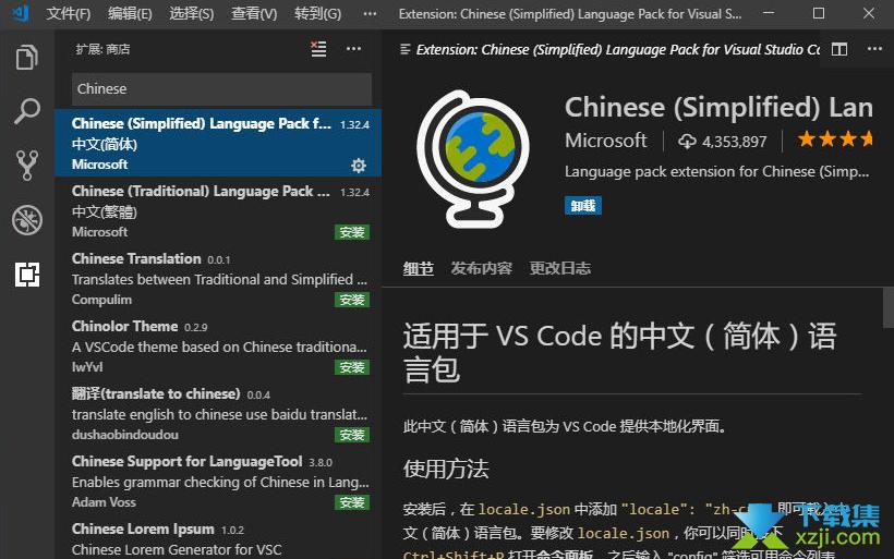 Visual Studio Code界面