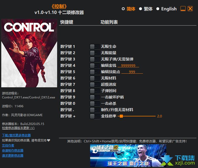 控制修改器+12