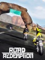 《公路救赎》免安装中文版