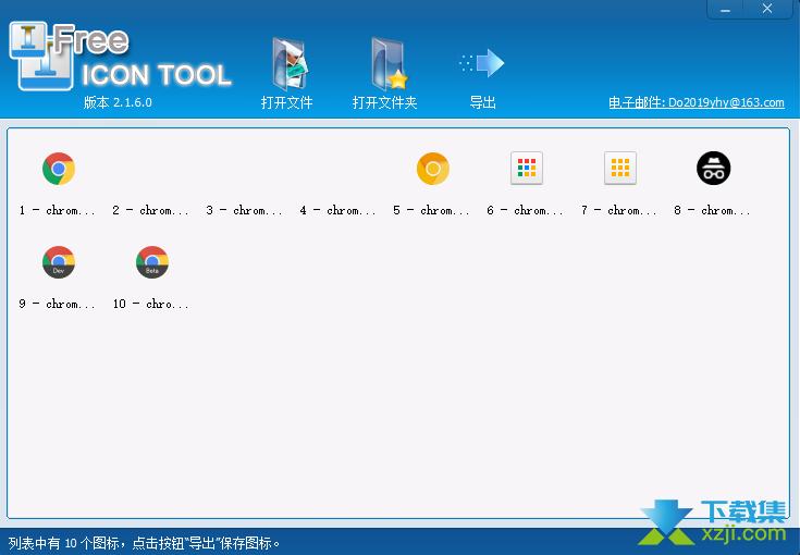 免费图标工具界面