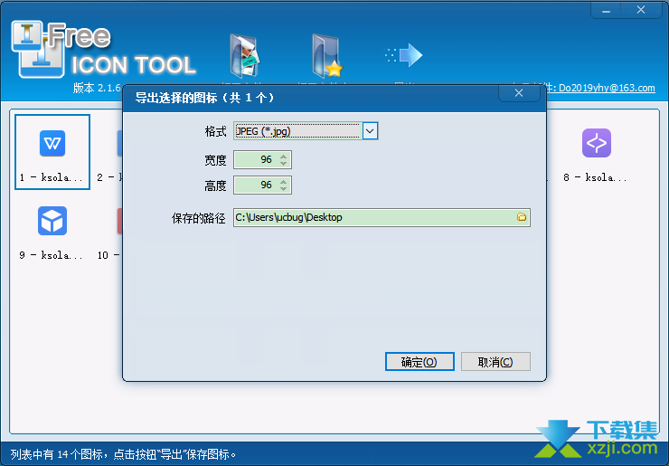 免费图标工具界面1