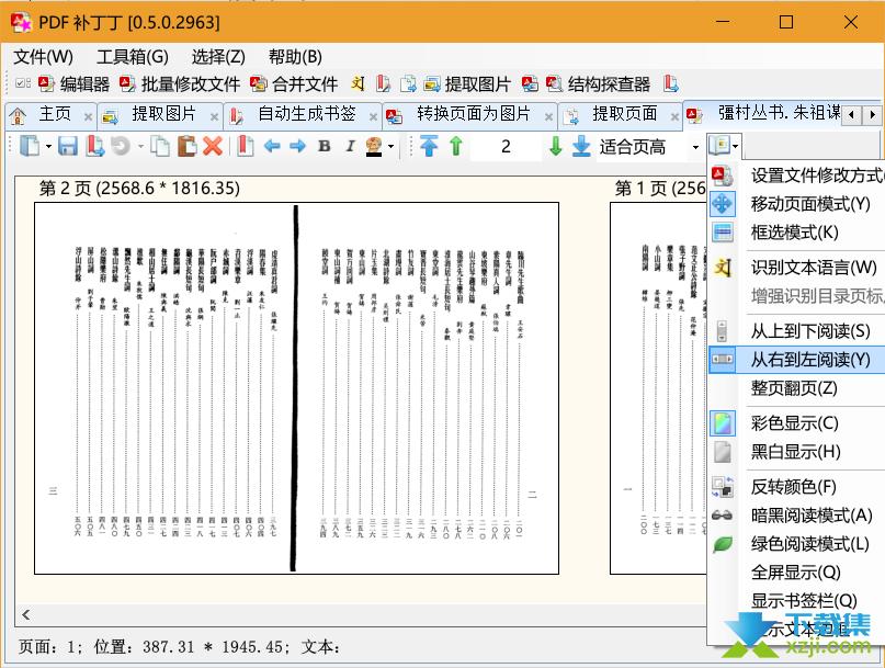 PDF补丁丁界面1