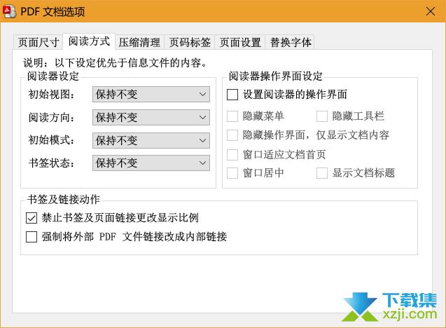 PDF补丁丁界面2