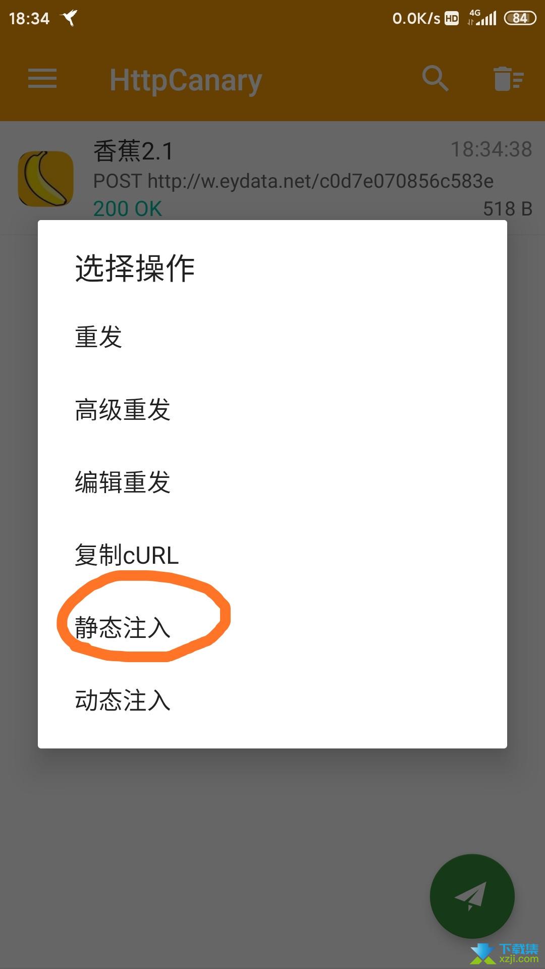 HttpCanary手机抓包工具实战教程介绍
