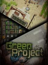 《绿色计划》免安装中文版