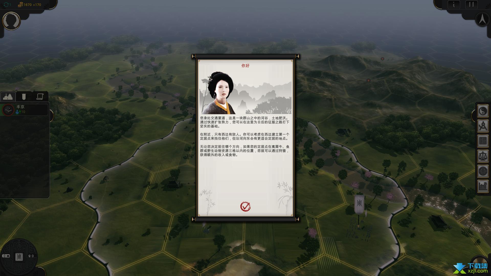 东方帝国界面2