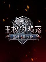 《巫师之昆特牌王权的陨落》免安装中文版