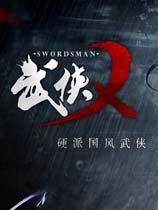 《武侠乂》免安装中文版