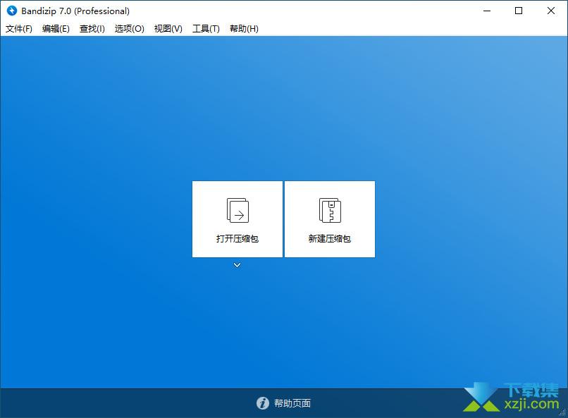 BandiZip界面3