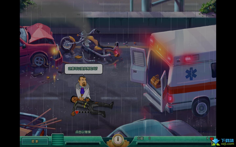 中心医院第一季界面3