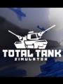 全面坦克模拟器破解版-《全面坦克模拟器》免安装中文版