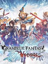 《碧蓝幻想Versus》免安装中文版