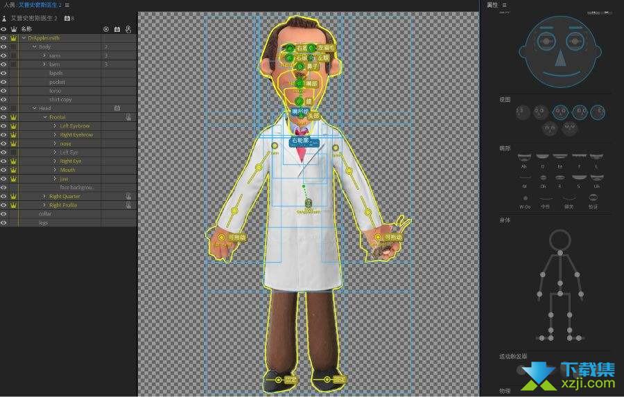 Adobe Character Animator界面4
