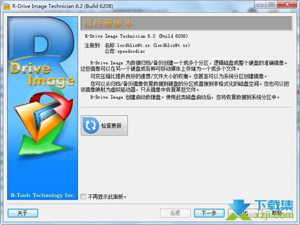 R-Drive Image界面