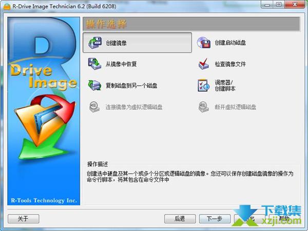 R-Drive Image界面2