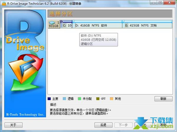 R-Drive Image界面3