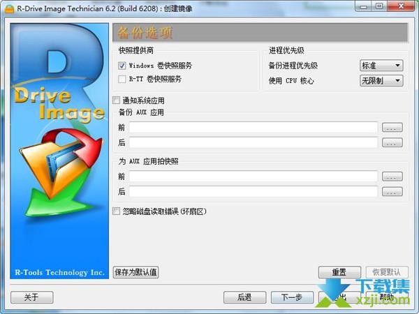R-Drive Image界面4