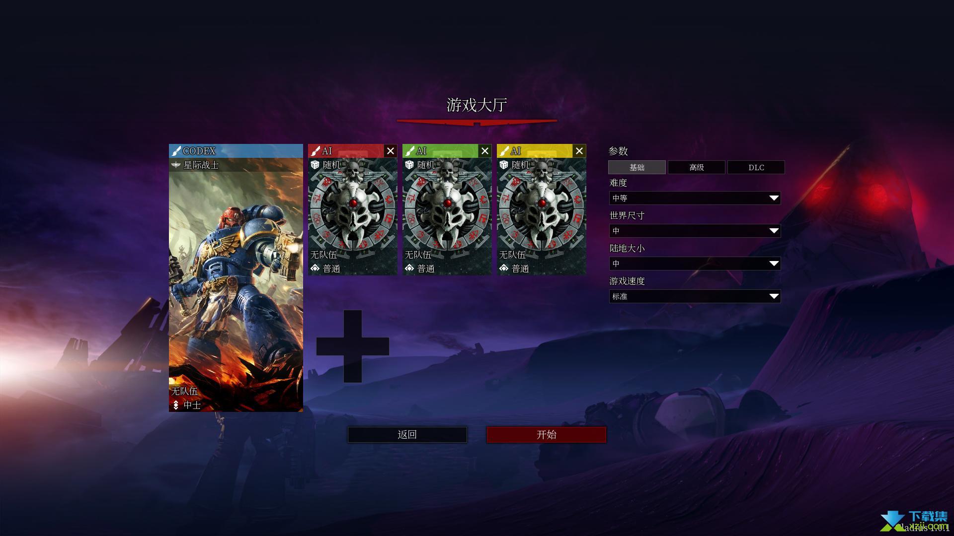 战锤40K角斗士之战争圣器界面1