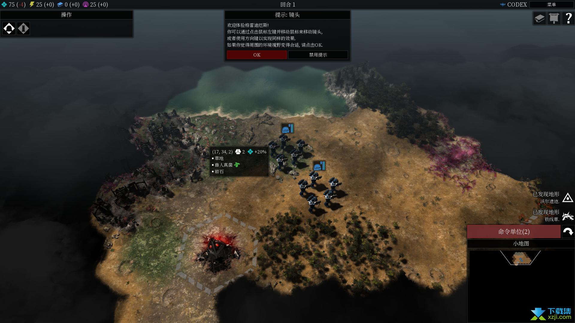 战锤40K角斗士之战争圣器界面2