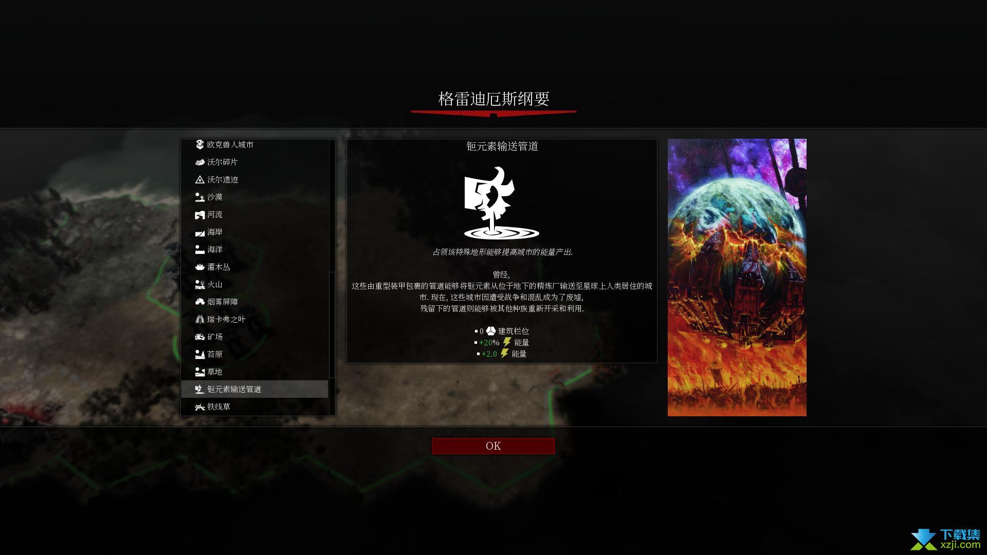 战锤40K角斗士之战争圣器界面4