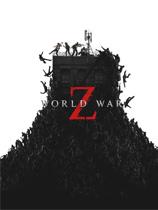 《僵尸世界大战》免安装中文版