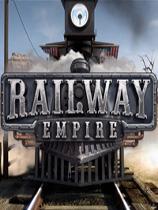 《铁路帝国》免安装中文版