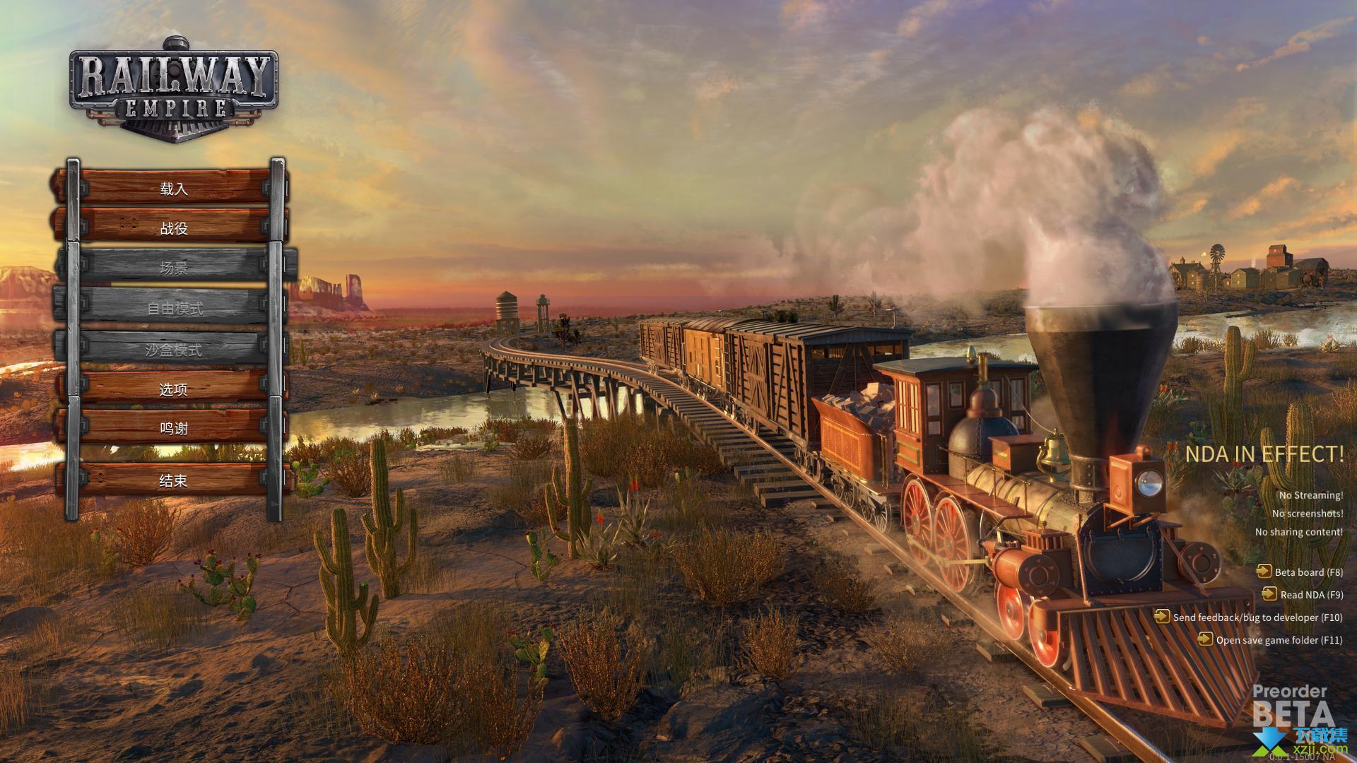 铁路帝国界面