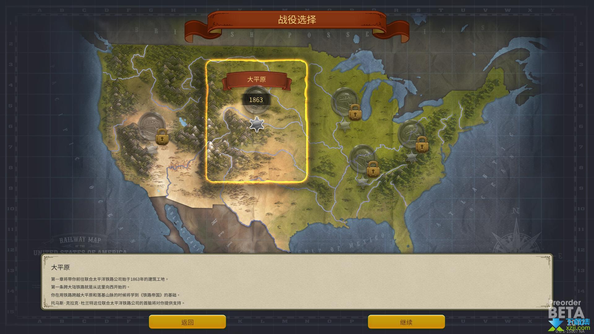 铁路帝国界面1