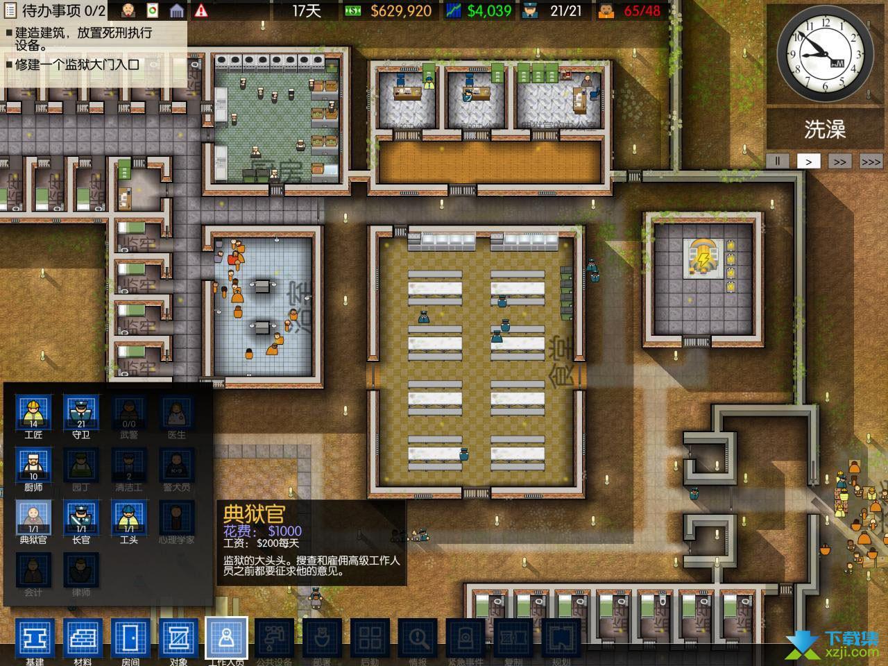 监狱建筑师界面3