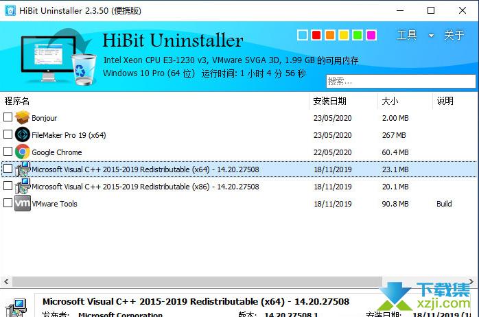 HiBit Uninstaller界面