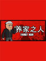 《养家之人》免安装中文版
