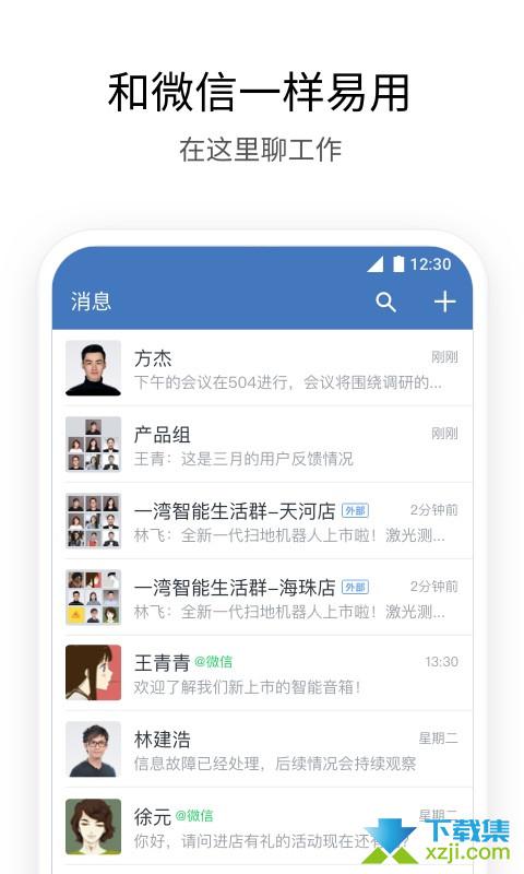 企业微信界面