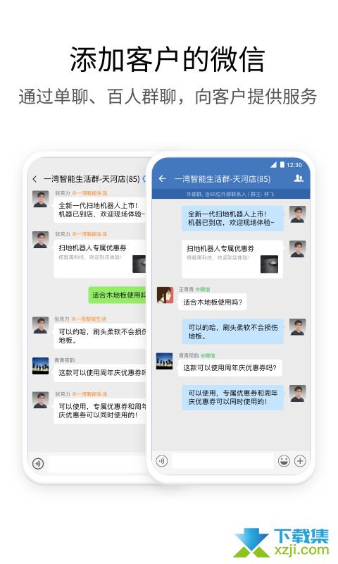 企业微信界面1