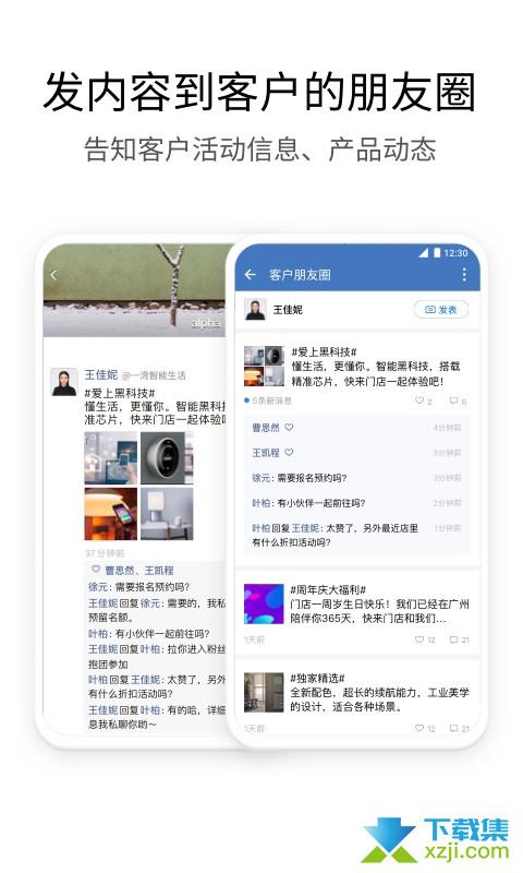 企业微信界面2