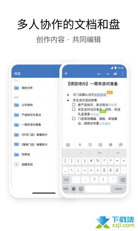 企业微信界面4